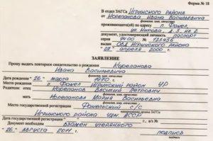 Образец заполнения заявления на дубликат свидетельства о рождении