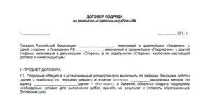 Образец договора ремонтных работ кровли с гарантией