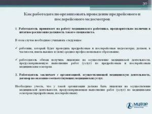 Должностная инструкция медицинского работника по пред и послерейсовый